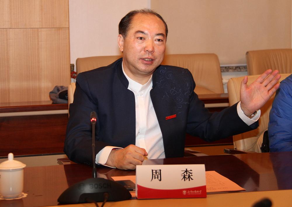 北京外国语大学周森爱心教育基金捐赠仪式在京举行图片