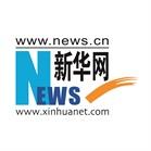 新华网股份有限公司
