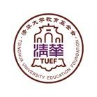 清华大学教育基金会