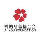 爱佑慈善基金会