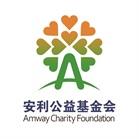 安利公益基金会