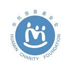 华民慈善基金会