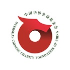 中国华侨公益基金会
