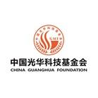 中国光华科技基金会