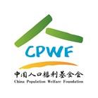 中国人口福利基金会