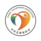 中华志愿者协会