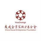 友成企业家扶贫基金会