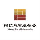 河仁慈善基金会