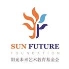 阳光未来艺术教育基金会