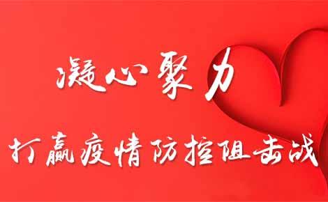 凝心聚力 打赢疫情防控阻击战 中慈联发布慈善力量倡议书