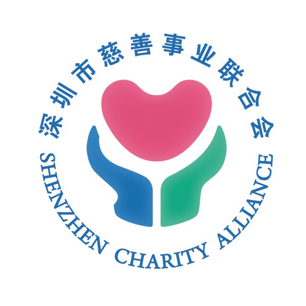 深圳市慈善事业联合会