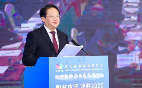 第九届中国慈善年会在京召开