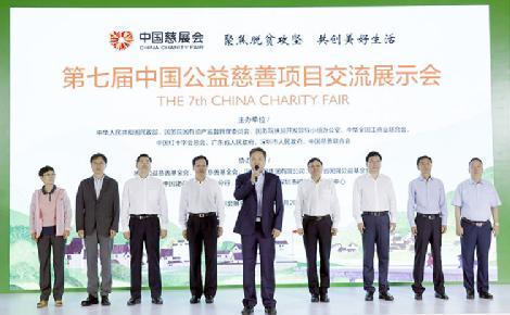 聚焦脱贫攻坚 共创美好生活--第七届中国慈展会在深圳开幕